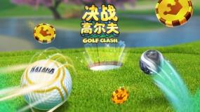 全民竞技,一杆决胜!《决战高尔夫》即将来到中国