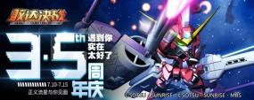 《敢达决战》3.5周年盛典 正义流星助阵周年庆