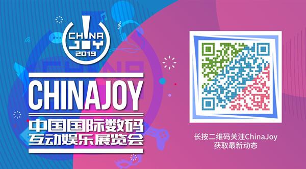 "ChinaJoy官方小程序""CJ魔方""新版本上線啦!加碼福利優惠來襲!"