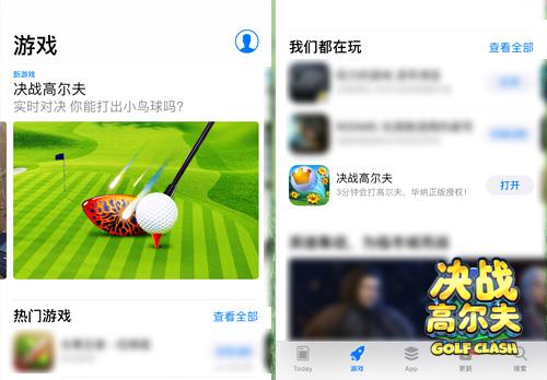 《决战高尔夫》获苹果AppStore大力推荐!