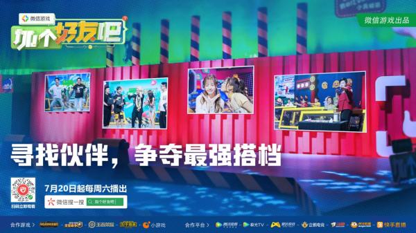 《微信游戏:加个好友吧》7月20日上线,热门游戏最强搭档挑战综艺来袭