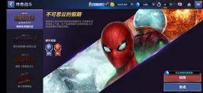 《蜘蛛侠:英雄远征》游戏版本上线!《漫威:未来之战》开放新版传奇战斗!