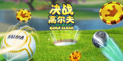 《决战高尔夫》今日全平台登陆,并获苹果推荐