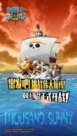 响彻海域之名《航海王 启航》2.0预约站上线
