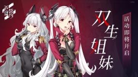 《苍蓝誓约》特别作战活动「双生姐妹」8月2日开启