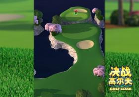 《决战高尔夫》享受千变万化的比赛场景