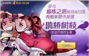 《俠客風云傳online》七夕活動現已上線
