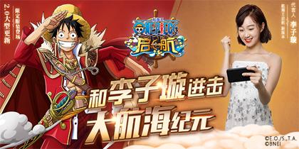 《航海王啟航》新版代言人曝光  和李子璇一起進擊大航海紀元!