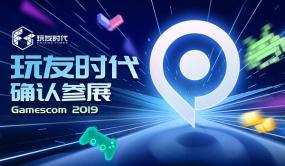 玩友时代确认参展2019德国科隆游戏展