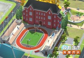 《模拟城市:我是市长》用开学建筑打造精彩校园生活