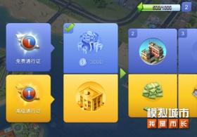 《模拟城市:我是市长》解析市长通行证玩法