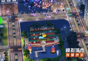 《模拟城市:我是市长》抢先感受中秋建筑的风采