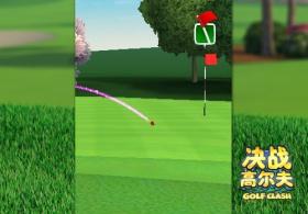 《决战高尔夫》用技巧让高尔夫球收放自如