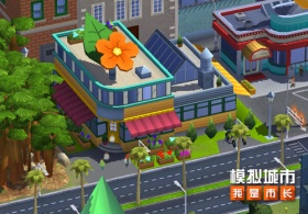 乐享惬意生活!《模拟城市:我是市长》通行证活动建筑曝光