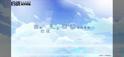 《约战:精灵再临》周年庆活动今日开启