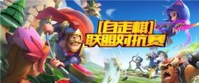 《梦塔防手游》自走棋联盟对抗赛火热开启!
