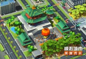 《模拟城市:我是市长》盛世华诞版本全平台更新