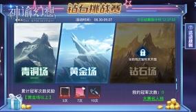 《神谕幻想》钻石挑战赛玩法曝光!绝版飞翼外观等你拿