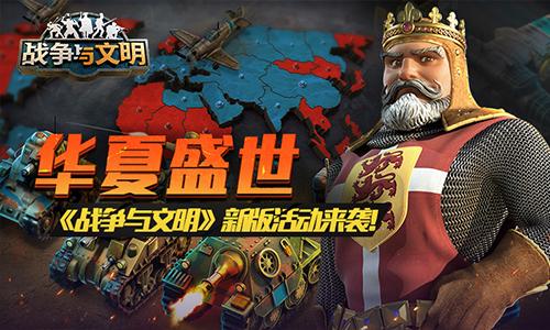 华夏盛世 《战争与文明》新版活动来袭!