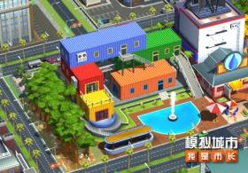 《模拟城市:我是市长》青年市长活动奖励建筑抢先看