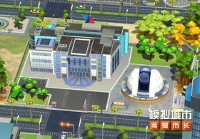《模拟城市:我是市长》为城市点亮科技文明之光