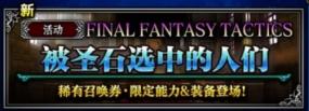 《最终幻想:勇气启示录》公测庆典继续 超多道具送不停