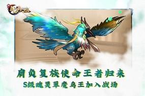 """翠魔鸟王领衔""""魂灵系统"""" 《新斗罗大陆》新版本激情再燃"""