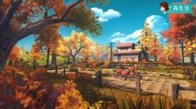 自然触手可及!《小森生活》带你领略秋季童话之美