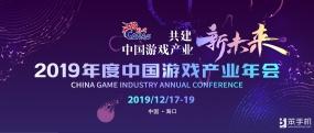 担负使命 共建未来 2019年度中国游戏产业年会12月19日海口举办