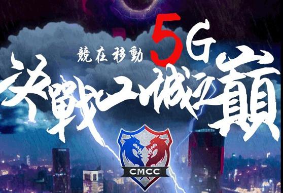2019首届中国移动电子竞技大赛重庆工商大学收官