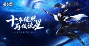 主角对着天空的光环是多少《星辰变》多重神器助他在渡劫翱翔