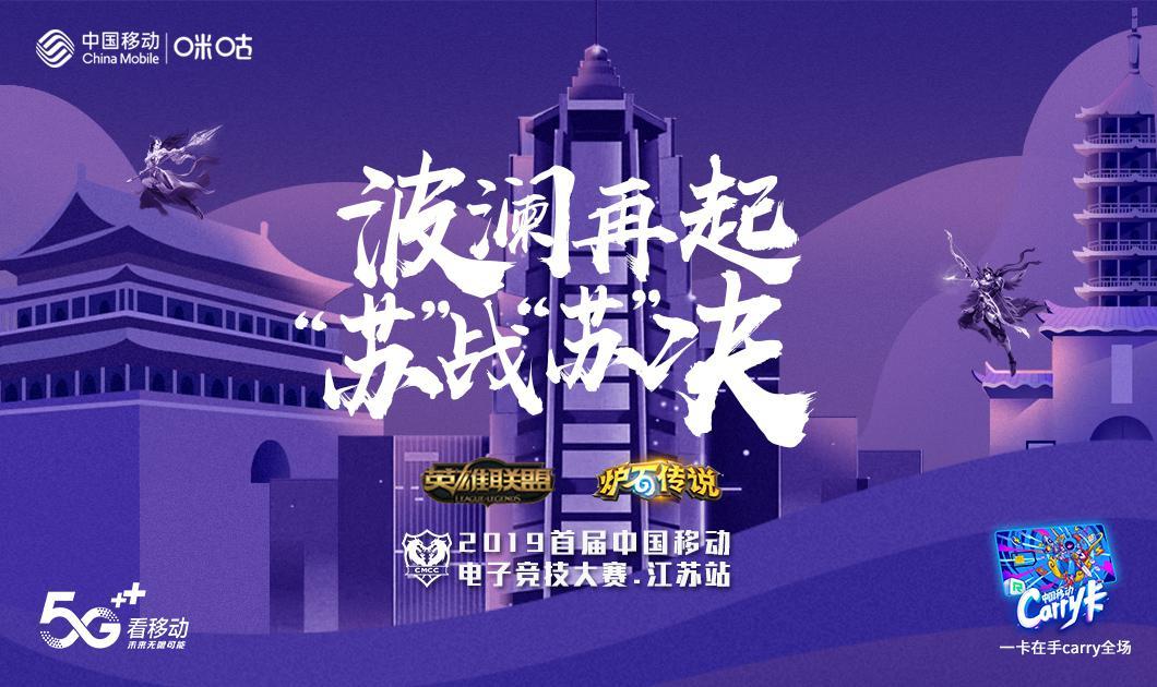 中移电竞大赛南京赛事开始 金陵高手竞逐冠军