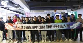 中国移动电竞大赛福建预选赛战报:福州站点团队冠军产生