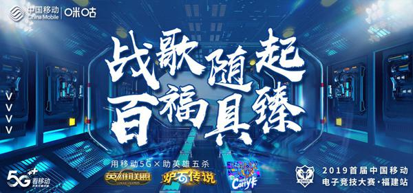 中国移动电竞大赛福建预选赛圆满落幕 比赛亮点回顾