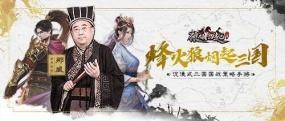 棋界大咖鼎力推荐 策略国战手游《狼烟四起》今日上线!
