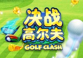 《决战高尔夫》全平台重磅更新!俱乐部玩法登场