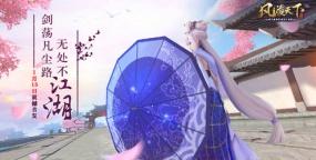 重现梦想中的武侠世界《风凌天下》1月15日震撼首发
