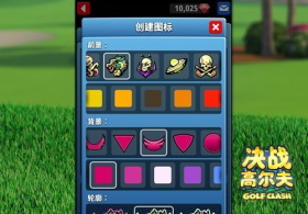 《决战高尔夫》打造属于你的玩家俱乐部