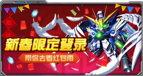 《敢达决战》邀绿川光新春贺词 飞翼零式天使降临