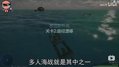 海上《围攻》?这款被up主强推的游戏有点上头