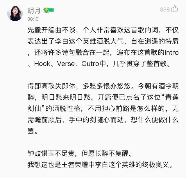 吴亦凡2020首支单曲 王者荣耀李白英雄主打歌《侠客行》正式上线
