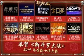 《新斗罗大陆》手游制作人致玩家新年祝福及2020计划
