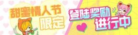 #COMPASS甜蜜情人节来袭,限定礼物请查收!