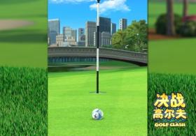 《决战高尔夫》感受火热的俱乐部竞赛
