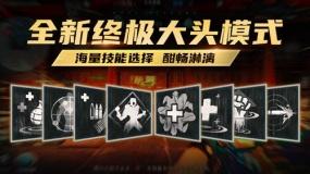 玩法升级《生死狙击》手游新模式:终极大头火热开战
