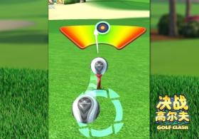 《决战高尔夫》铂金度假村锦标赛拉开帷幕