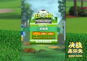 《决战高尔夫》新版亮点元素抢先看