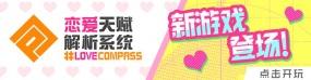#COMPASS愚人节小游戏公布 和学园老师学生们约会吧!