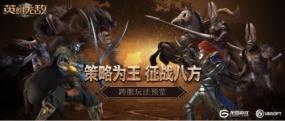 策略為王 征戰八方《魔法門之英雄無敵:王朝》跨服玩法預覽