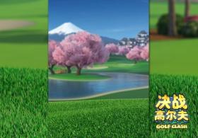 《决战高尔夫》狂热足球杯锦标赛拉开帷幕